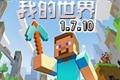 我的世界1.7.10中文版