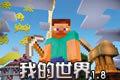 我的世界1.8.0中文版