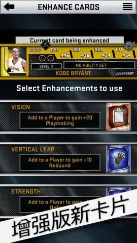 我的NBA My NBA 2K16 IOS版v1.0.167159_截图