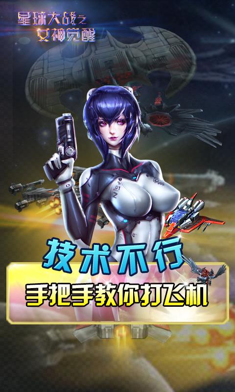 星球大战之女神觉醒(3D飞行射击)v1.1.0_截图0