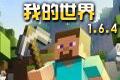 我的世界1.6.4中文版