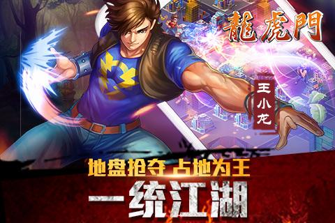 龙虎门九游版 龙虎门手游九游版下载 乐游网安卓下载频道
