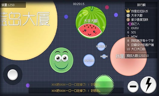 球球大作战iPad版v8.1.6截图3