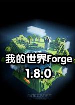我的世界Forge升级版1.8.0