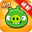 捣蛋猪HD Bad Piggies HD付费关卡全解锁版(06年新版)v2.2.0
