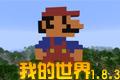 我的世界1.8.3中文整合版