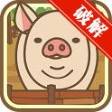 养猪场中文汉化内购破解版