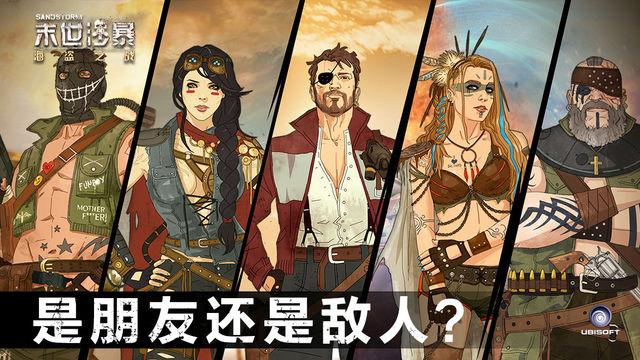 末世沙暴 海盗之战无限金币版 末世沙暴 海盗之战官方中文版下载v1.12