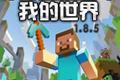 我的世界1.8.5中文整合版