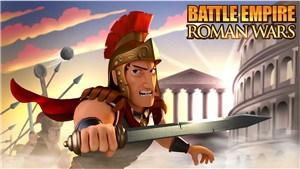 决战帝国罗马战役破解版v1.6.2截图2