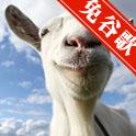 模拟山羊MMO GoatSimulatorMMO中文免谷歌破解版