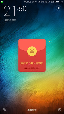 小米红包助手APP(微信摇一摇支付宝咻一咻辅助)v1.0.1截图0