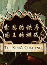 索恩的秩序:国王的挑战