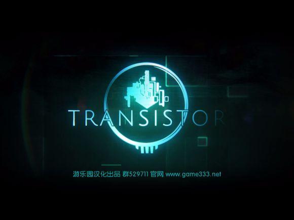 晶体管 Transistor IOS汉化中文版v1.5_截图0