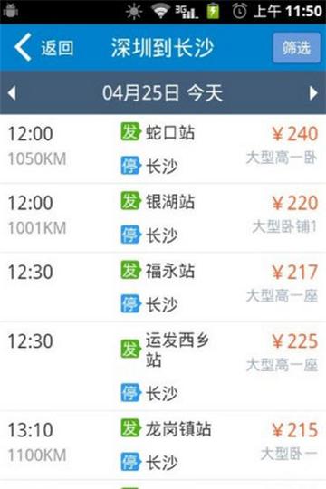 全国汽车票12308官方最新版(汽车票务App)v6.0.5_截图1