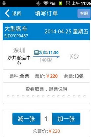 全国汽车票12308官方最新版(汽车票务App)v6.0.5_截图2
