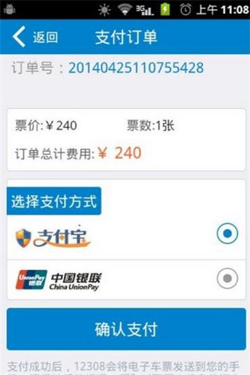 全国汽车票12308官方最新版(汽车票务App)v6.0.5_截图3