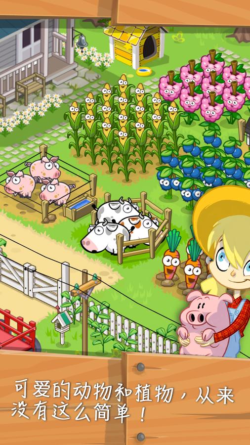 闲置农:Farm Away!内购破解版v1.2.4_截图0