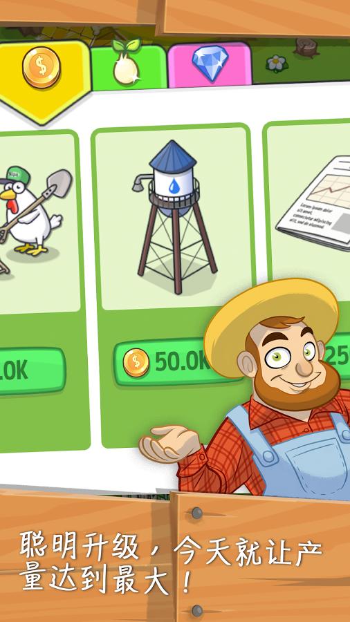 闲置农:Farm Away!内购破解版v1.2.4_截图2