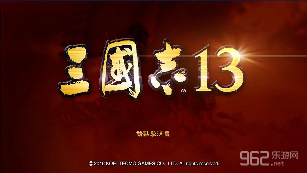 三国志13中文破解版[预约]截图0