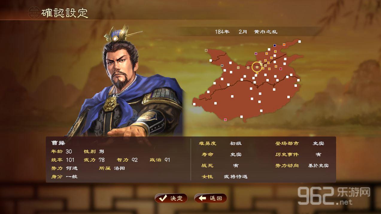 三国志13中文破解版[预约]截图3
