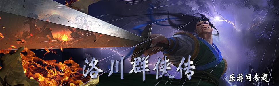 洛川群侠传专题