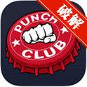 拳击俱乐部 unch Club无限钞票修改版