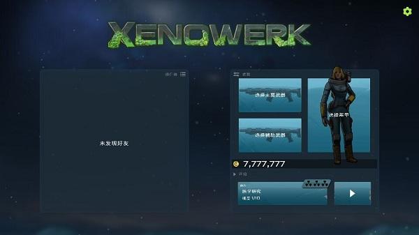 异形工厂 Xenowerk无限金币修改版(无数据包直装版)v1.5.0截图0