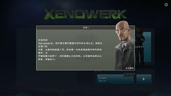 异形工厂 Xenowerk无限金币修改版(无数据包直装版)v1.5.0截图2