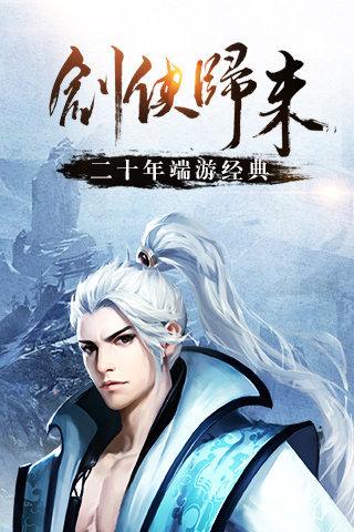 剑侠情缘手游官方版v1.7.1截图0