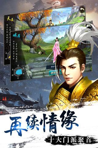 剑侠情缘手游官方版v1.7.1截图1