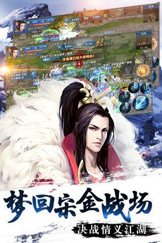 剑侠情缘手游官方版v1.7.1截图2
