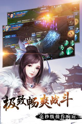 剑侠情缘手游官方版v1.7.1截图4