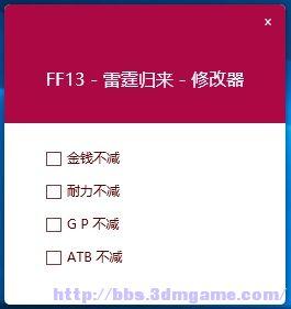 最终幻想13雷霆归来中文修改器+4