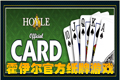 霍伊尔官方纸牌游戏霍伊尔官方纸牌游戏