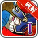 勇者斗恶龙1手机版汉化无限金币修改版