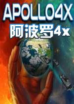 阿波罗4x
