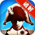 欧陆战争4:拿破仑中文内购破解版