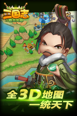 三国志之霸王大陆官网版图片