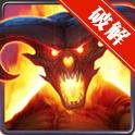 恶魔世界无限金币修改版