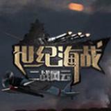 世纪海战:二战风云安卓版