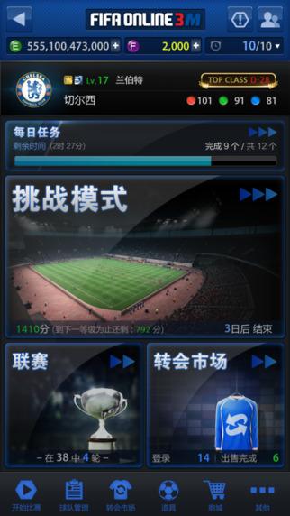 FIFA Online3IOS版v1.0.6截图1