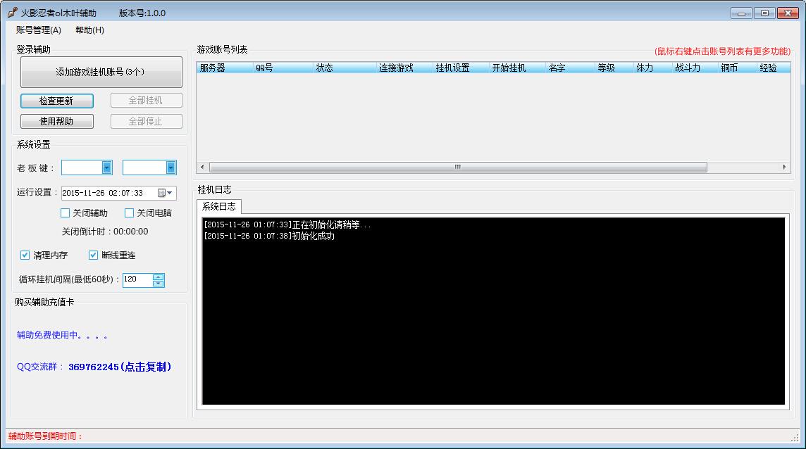 火影忍者OL木叶辅助V1.0.6