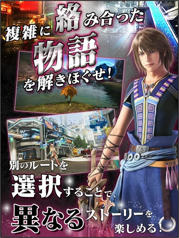最终幻想XIII-2 FINAL FANTASY XIII-2IOS版v1.0.0截图2