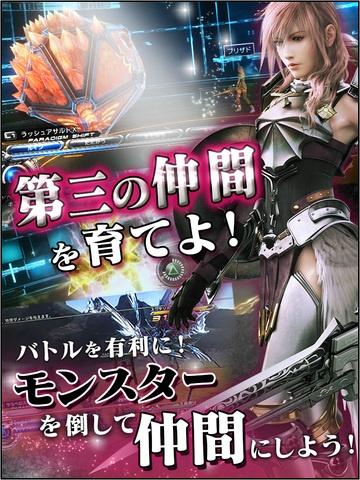最终幻想XIII-2 FINAL FANTASY XIII-2IOS版v1.0.0截图3