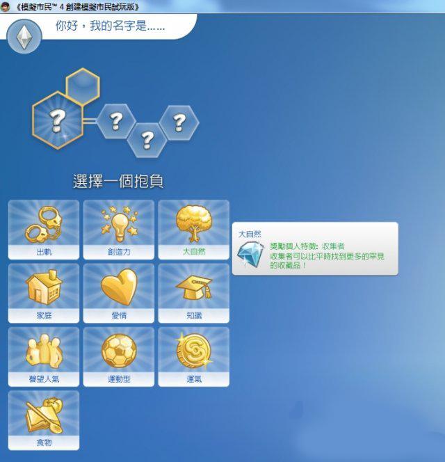 模拟人生4:创建市民 试玩版 玩家汉化补丁
