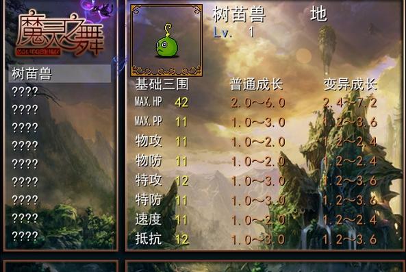 魔灵之舞中文版截图0