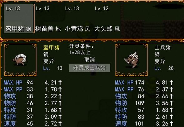 魔灵之舞中文版截图2