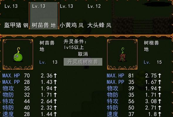 魔灵之舞中文版截图3