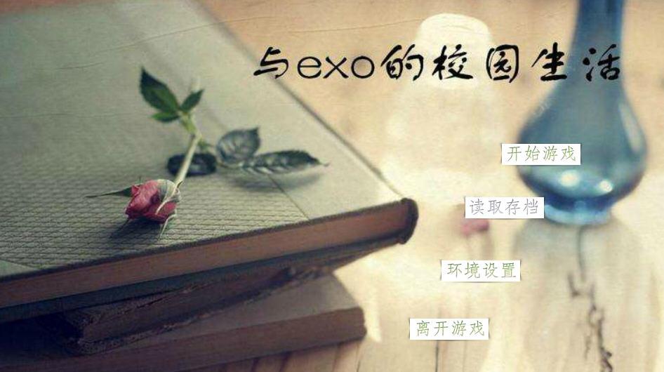 与exo的校园生活截图0